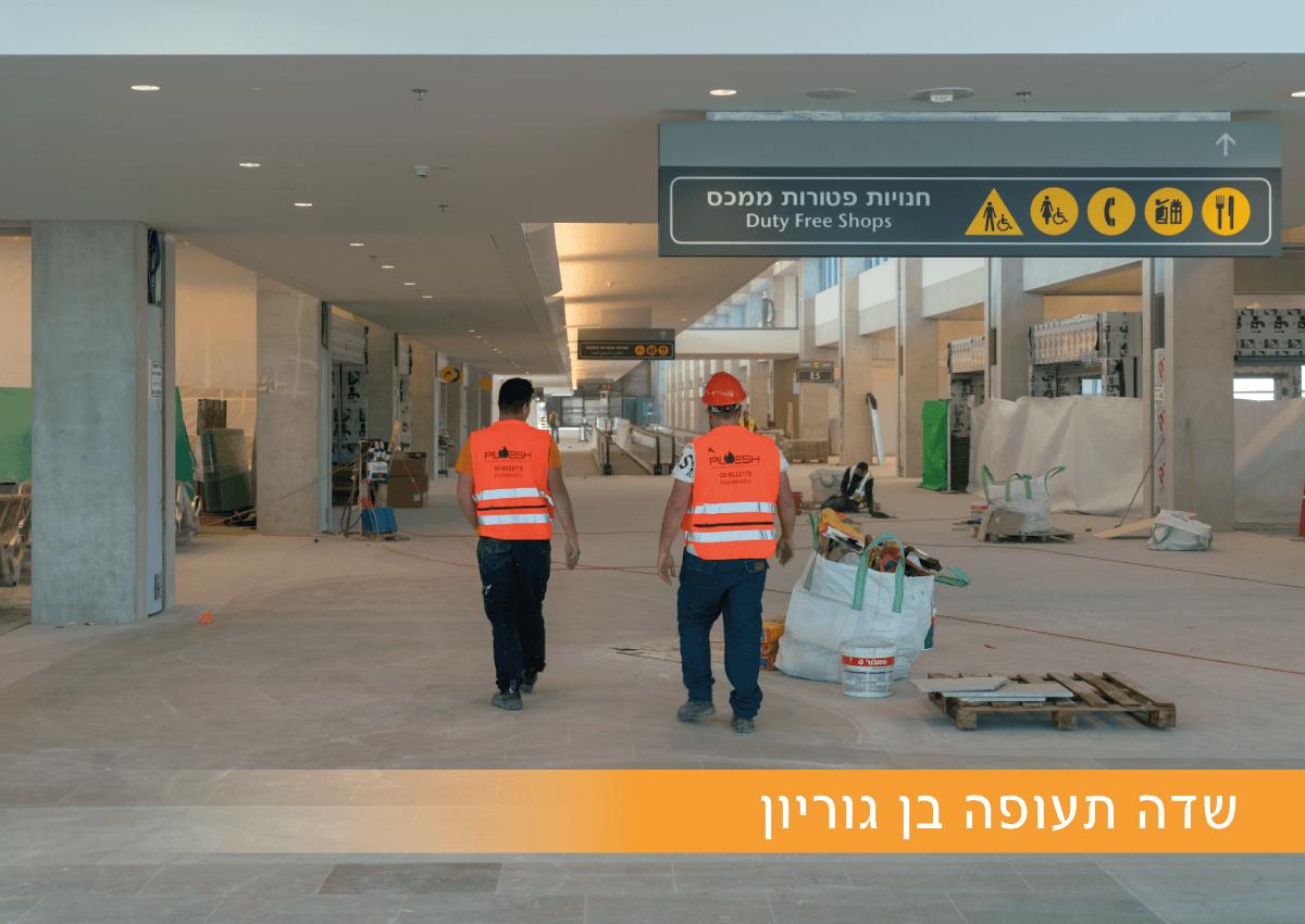 עבודות חסימות אש בפרויקט הרחבת נמל תעופה בן גוריון טרמינל פאל 3