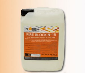 חומרים מעכבי בעירה- חומר מעכב בעירה fire block N18