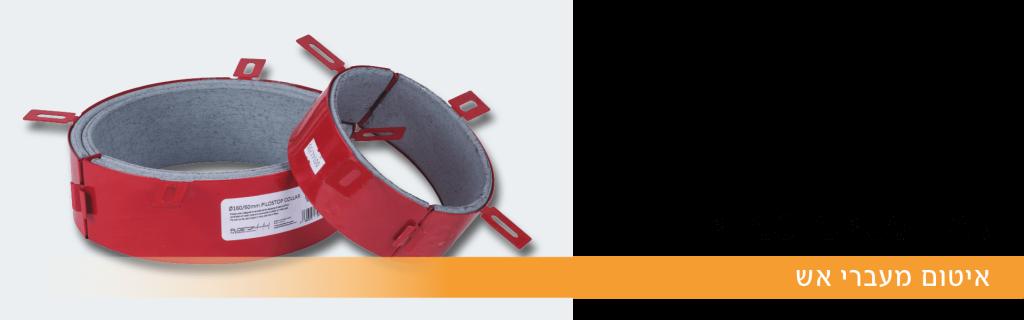 קולרים תופחים | קולר תופח | Pilostop collar | איטום מעברי צנרת